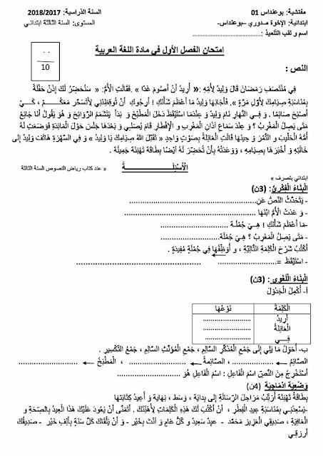 اختبارات الفصل الاول مادة اللغة العربية السنة الثالثة ابتدائي الجيل الثاني