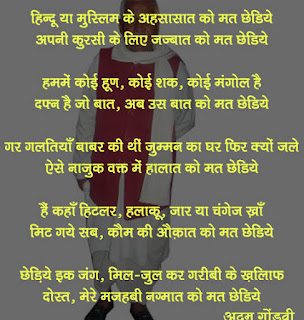 हिन्दू या मुस्लिम के अहसासात को मत छेड़िए / अदम गोंडवी, best hindi poems
