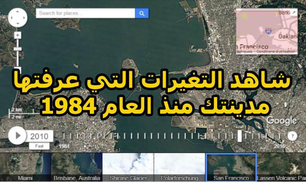 شاهد التغيرات التي عرفتها مدينتك منذ العام 1984 إلى الان من خلال خدمة Timelapse