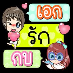 Aek Love Kob (Lover)
