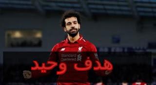ليفربول ضد البايرن - هدف وحيد يزين مشاركات صلاح بثمن نهائى دورى الأبطال
