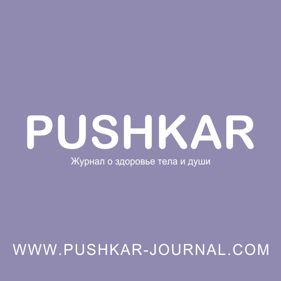 iherb-айхерб-pushkar-journal