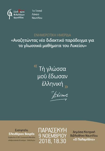 Ενημερωτική Ημερίδα για τους Φιλολόγους στο Ναύπλιο