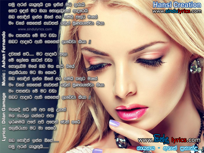 Lyric man song lyrics : Sinhala Songs Lyrics: Ashan Fernando
