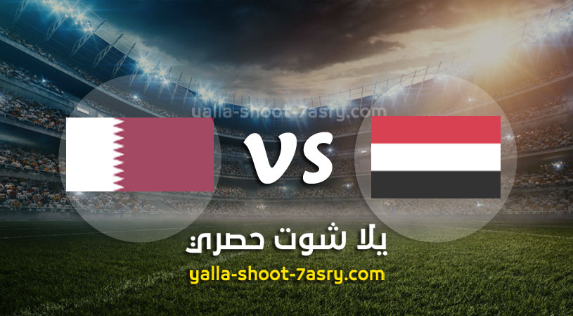 مباراة اليمن وقطر