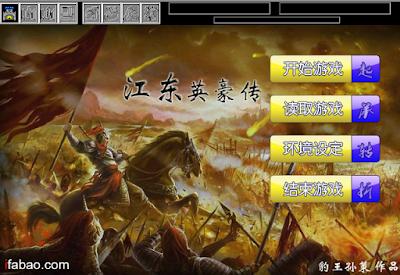 江東英豪傳48關完整版V1.2+遊戲攻略,曹操傳MOD,三國東吳一統天下!