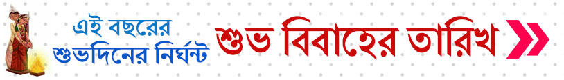 Bengali Marriage Dates, Shuvo Bibaho Dates
