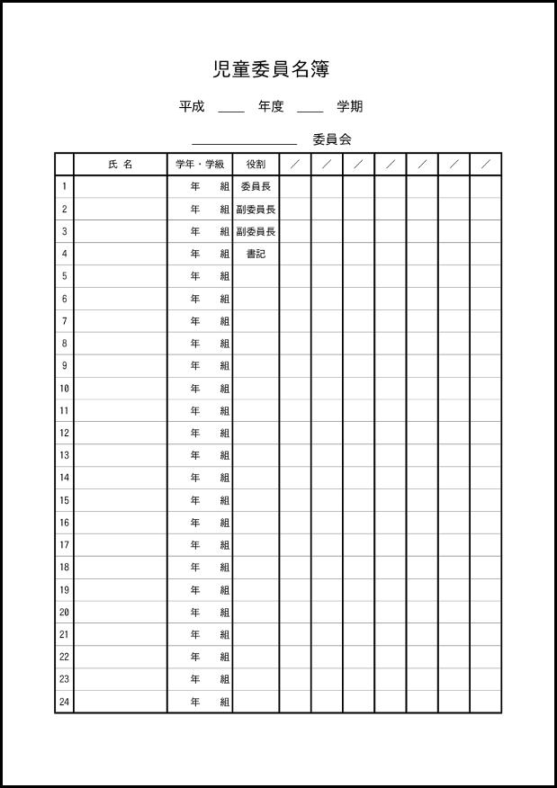 児童委員名簿 001_2