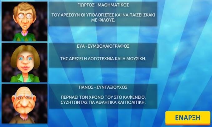 Select Quiz - Ποιός θα είναι ο νικητής; -  Καταπληκτικό Ελληνικό παιχνίδι με ερωτήσεις