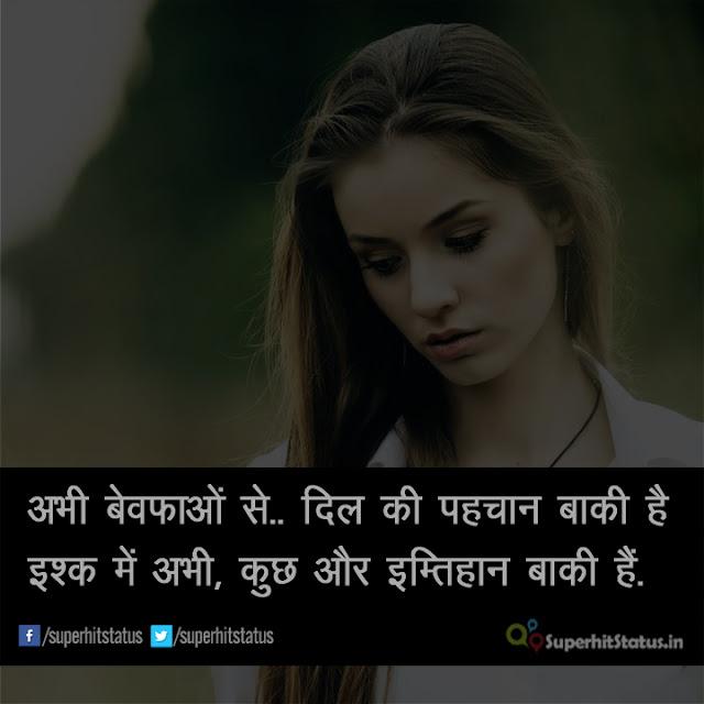 बेवफा शायरी हिन्दी – Very Sad Shayari in Hindi 2 lines