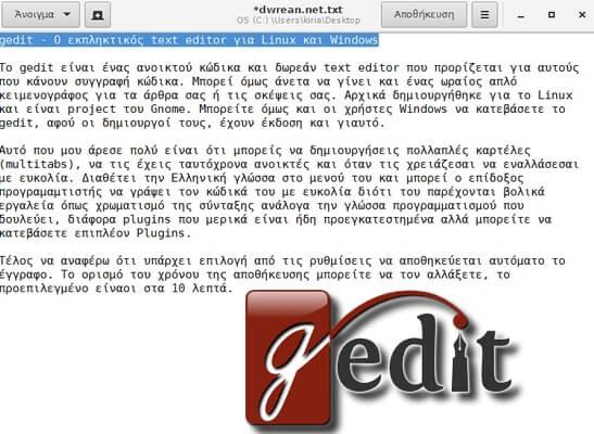 gedit - Εκπληκτικό δωρεάν Text Editor