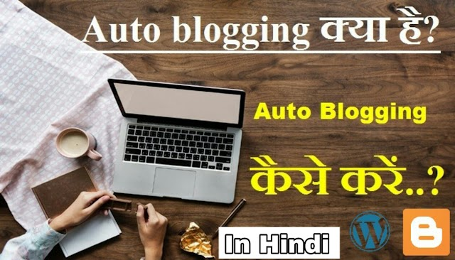 What is Auto Blogging in Hindi