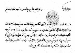 كتاب مولاي الحسن ردا على رسالة قائد بني يازغة