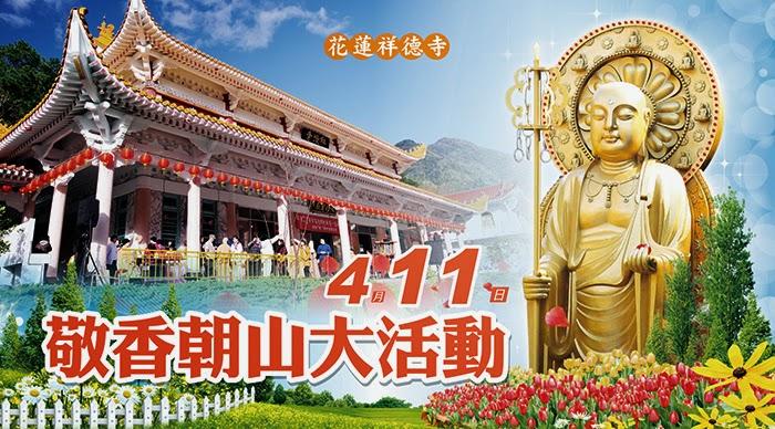 2015.04.11~04.12花蓮祥德寺敬香朝山暨浴佛大活動