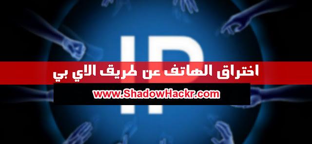 اختراق الهاتف الموبايل طريق الاي hack+phone+using+the