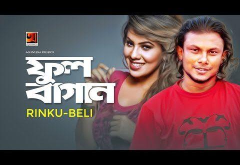 Ful Bagan Bangla Song Lyrics
