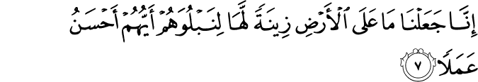Surat Al Kahfi Ayat 7