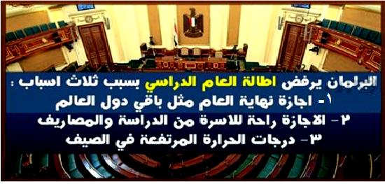 """رسميا مجلس النواب يرفض اطالة العام الدراسى القادم 2017 / 2018 """" للاسباب التالية """" ..."""