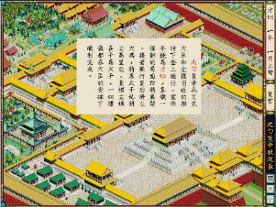 【Dos】皇帝+攻略,圓一個當皇帝的夢想!