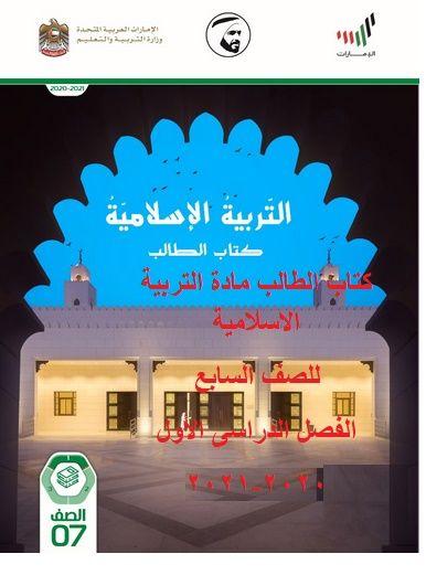 كتاب الطالب مادة التربية الاسلامية للصف السابع الفصل الدراسى الأول 2020-2021 مدرسة الامارات