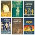 উইলবার স্মিথের সম্পূর্ন ইজিপ্টশিয়ান সিরিজ | Egyptian series by wilbur smith bangla pdf