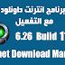 تحميل برنامج انترنت داونلود مانجر مع التفعيل Internet Download Manager 6.26 Build 11 Final