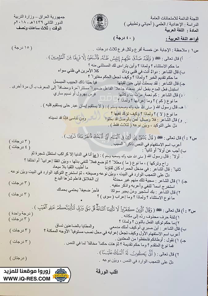 اسئلة مادة اللغة العربية للصف السادس العلمي 2018 الدور الثاني %25D8%25B9%25D8%25B1%25D8%25A8%25D9%258A%2B%25D8%25B9%25D9%2584%25D9%2585%25D9%258A%2B1