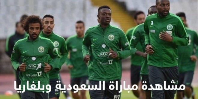 يلاشوت مباراة السعودية وبلغاريا