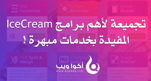 أهم برامج Icecream Apps التي ستحتاج إليها حتما لما تقدمه من خدمات مفيدة