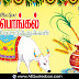 Best 2019 Thai Pongal Greetings Cards Online Messages Happy Thai Pongal Quotes in Tamil HD Images Best Thai Pongal Sankranti Wishes Tamil Kavithaigal Whatsapp Pictures