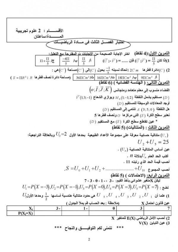 الرياضيات, شعبة العلوم التجريبية