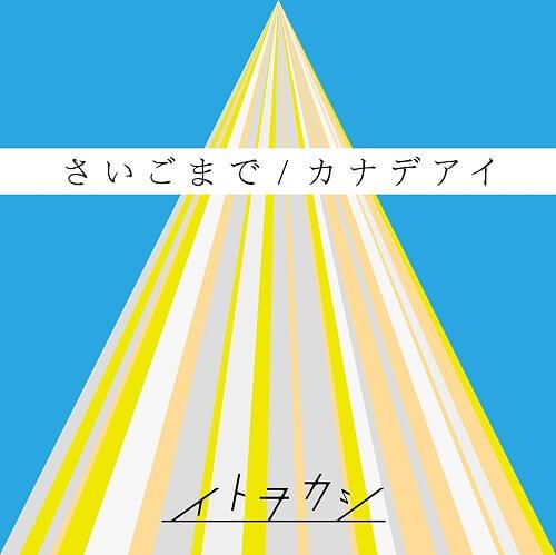 イトヲカシ (ITOWOKASHI) – さいごまで Lyrics 歌詞 MV