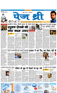 Page Three-Latest news Headlines 5 Non 2016