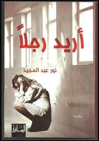 رواية أريد رجلًا - نور عبدالمجيد