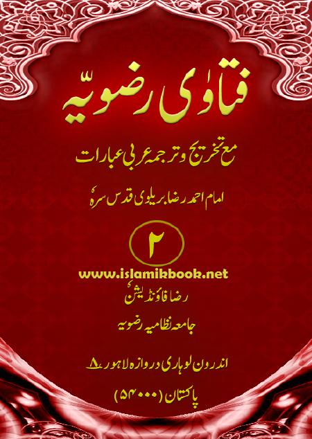 Fatawa Rizvia in Urdu Vol 2(Jild 2) Free Download