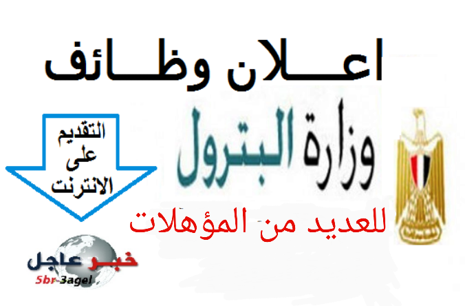 اعلان وظائف وزارة البترول 2016 للجميع والتقديم على الانترنت - منشور بالاهرام