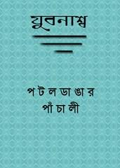 Panchali Sabatham Epub