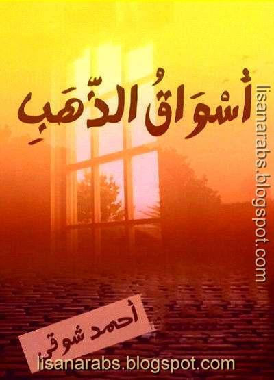 تحميل كتاب أسواق الذهب أحمد شوقي pdf