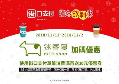 迷客夏milkshop/折價券/優惠券/菜單/coupon