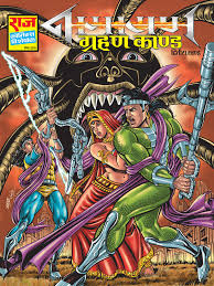 nagayan series nagraj and dhruv