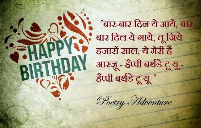 Bithday Wishes in Hindi, Whatsapp Status For Birthday, Birthday Quotes, Birthday Wishes for Friends in Hindi