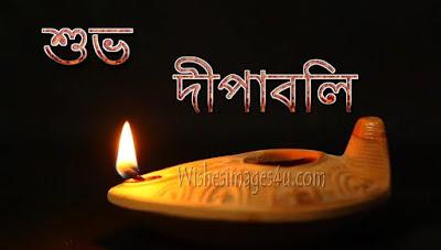 Subho Deepaboli Wishes Pics Latest Download Free