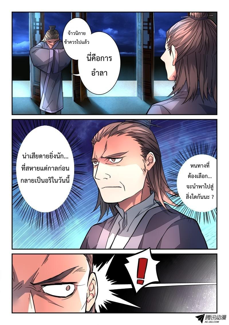อ่านการ์ตูน Spirit Blade Mountain 113 ภาพที่ 7
