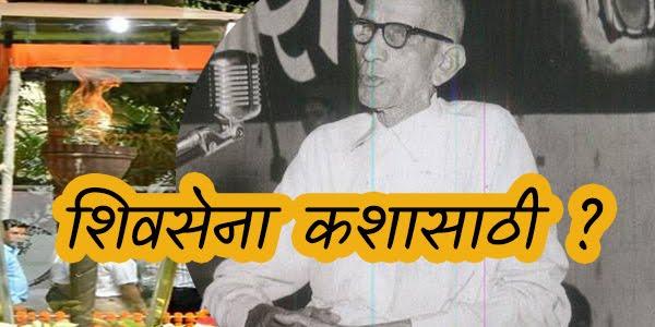Prabodhankar Thackeray - प्रबोधनकार ठाकरे