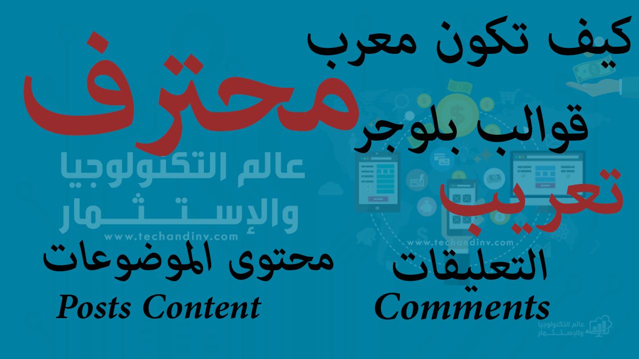 تعريب قوالب بلوجر باحترافيه - تعريب محتوى الموضوعات والتعليقات Posts Content & Comments