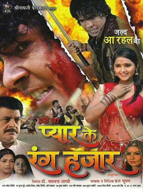 Ihe Ba Pyar Ke rang Hazaar Poster wikipedia, HD Photos wiki, Ihe Ba Pyar Ke rang Hazaar - Bhojpuri Movie Star casts, News, Wallpapers, Songs & Videos