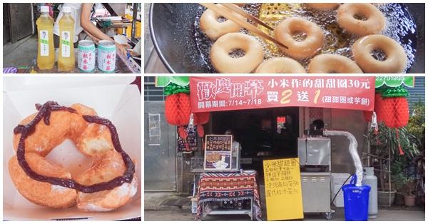 《台中.太平》海嘯吧!小米甜甜圈|太平美食|新開幕小米做的甜甜圈7/14-7/18買二送一