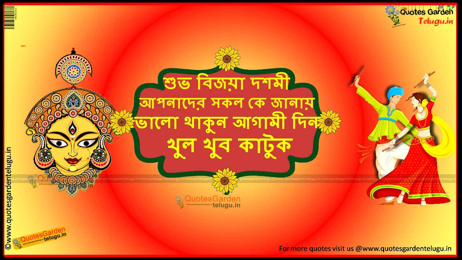 Kannada Quotes Wallpapers Download Best Bijoya Dashami 2015 Quotes Greetings Durga Puja