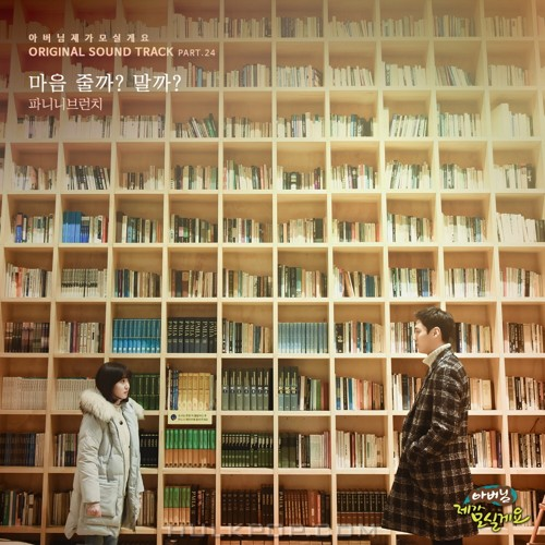 Panini Brunch – Father, I'll Take Care of You OST Part.24