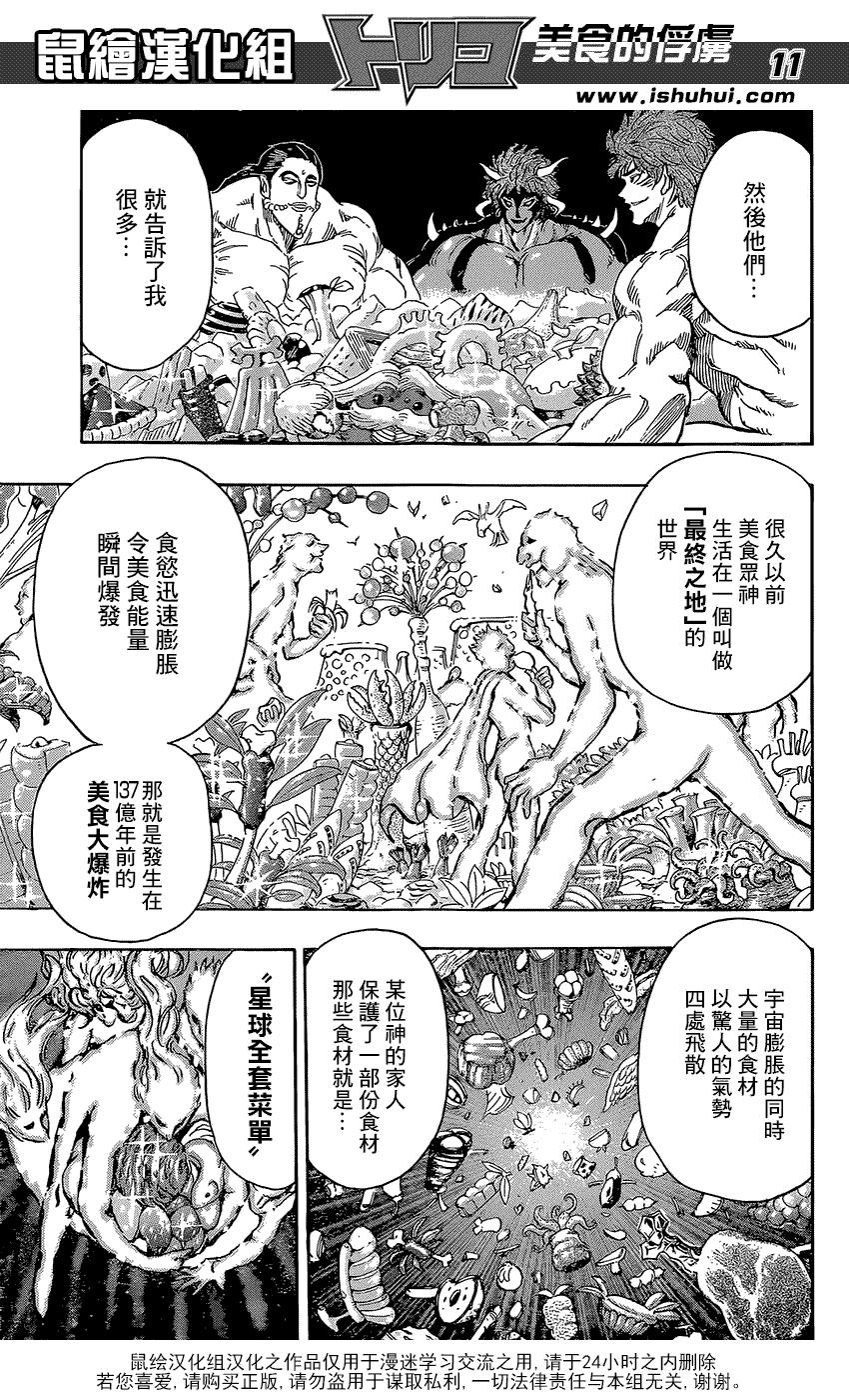 美食的俘虜: 396话 - 第10页